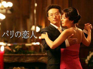 パリの恋人の動画無料サイトまとめ!日本語字幕含め1話から全話視聴!