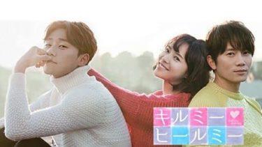 キルミーヒールミーの動画無料サイトまとめ!日本語字幕含め1話から全話視聴!