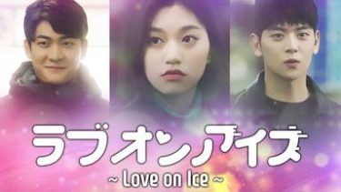 ラブオンアイス~Love on ICE~の動画無料サイトまとめ!日本語字幕含め1話から全話視聴!