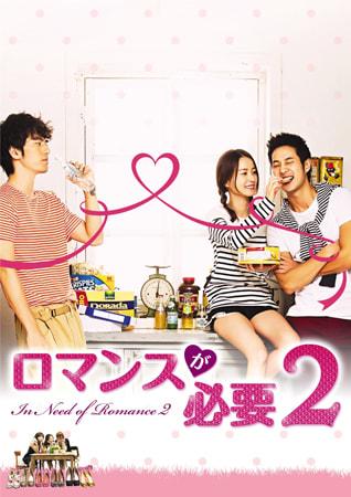 ロマンスが必要2の動画無料サイトまとめ!日本語字幕含め1話から全話視聴!