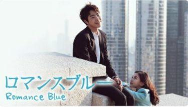ロマンスブルーの動画無料サイトまとめ!日本語字幕含め1話から全話視聴!