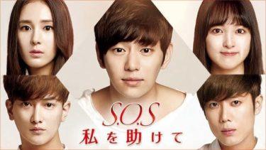 S.O.S 私を助けての動画無料サイトまとめ!日本語字幕含め1話から全話視聴!