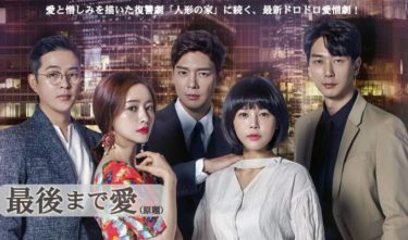 最後まで愛の動画無料サイトまとめ!日本語字幕含め1話から全話視聴!