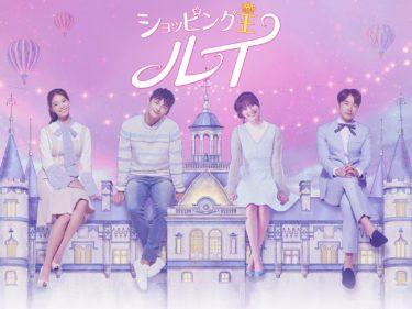 ショッピング王 ルイの動画無料サイトまとめ!日本語字幕含め1話から全話視聴!