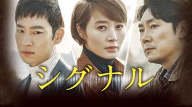 シグナルの動画無料サイトまとめ!日本語字幕含め1話から全話視聴!