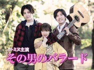 その男のバラードの動画無料サイトまとめ!日本語字幕含め1話から全話視聴!