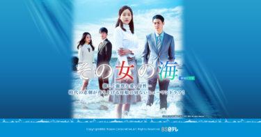 その女の海の動画無料サイトまとめ!日本語字幕含め1話から全話視聴!