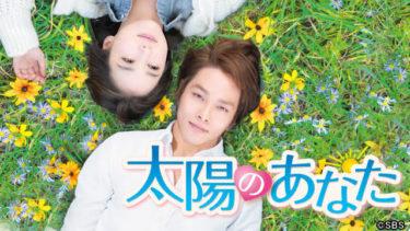太陽のあなたの動画無料サイトまとめ!日本語字幕含め1話から全話視聴!