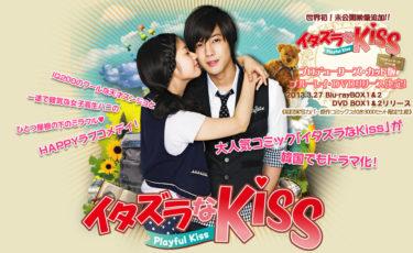 イタズラなKiss〜Playful Kiss動画無料サイトまとめ!日本語字幕含め1話から全話視聴!