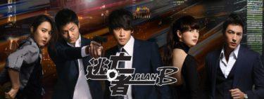 逃亡者 PLAN Bの動画無料サイトまとめ!日本語字幕含め1話から全話視聴!