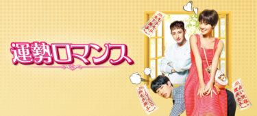 運勢ロマンスの動画無料サイトまとめ!日本語字幕含め1話から全話視聴!