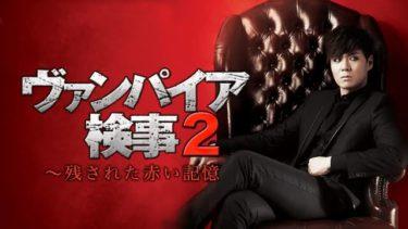 ヴァンパイア検事2 残された赤い記憶の動画無料サイトまとめ!日本語字幕含め1話から全話視聴!