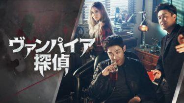 ヴァンパイア探偵の動画無料サイトまとめ!日本語字幕含め1話から全話視聴!