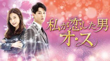 私が恋した男オ・スの動画無料サイトまとめ!日本語字幕含め1話から全話視聴!