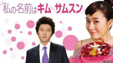 私の名前はキム・サムスンの動画無料サイトまとめ!日本語字幕含め1話から全話視聴!
