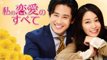私の恋愛のすべての動画無料サイトまとめ!日本語字幕含め1話から全話視聴!