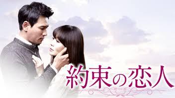 約束の恋人の動画無料サイトまとめ!日本語字幕含め1話から全話視聴!