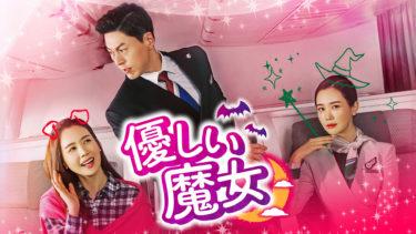 優しい魔女の動画無料サイトまとめ!日本語字幕含め1話から全話視聴!