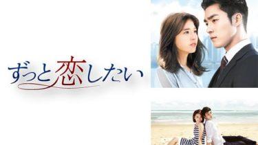 ずっと恋したいの動画無料サイトまとめ!日本語字幕含め1話から全話視聴!