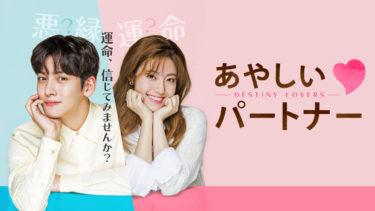 あやしいパートナー 〜Destiny Lovers〜の動画無料サイトまとめ!日本語字幕含め1話から全話視聴!