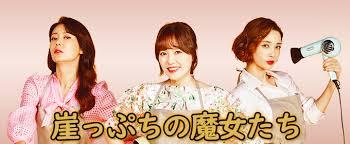 崖っぷちの魔女たちの動画無料サイトまとめ!日本語字幕含め1話から全話視聴!