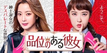 品位のある彼女の動画無料サイトまとめ!日本語字幕含め1話から全話視聴!
