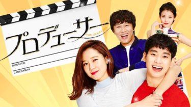 プロデューサーの動画無料サイトまとめ!日本語字幕含め1話から全話視聴!