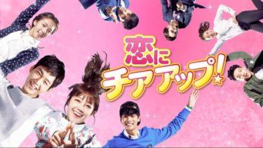 恋にチアアップ!の動画無料サイトまとめ!日本語字幕含め1話から全話視聴!