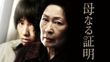 映画|母なる証明の動画(字幕/吹き替え)を無料視聴する方法