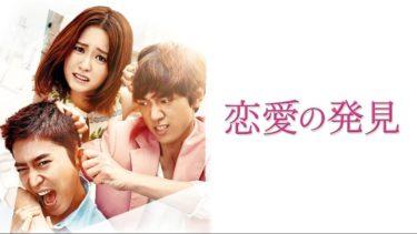 恋愛の発見の動画無料サイトまとめ!日本語字幕含め1話から全話視聴!