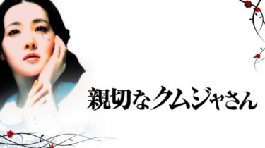 映画|親切なクムジャさんの動画(字幕/吹き替え)を無料視聴する方法
