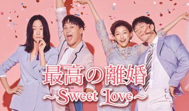最高の離婚 〜Sweet Love〜の動画無料サイトまとめ!日本語字幕含め1話から全話視聴!